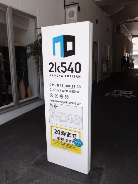 2k540_tokyo_japao_trem_revitalizacao_urbanismo_design_arquitete_suas_ideias (1)