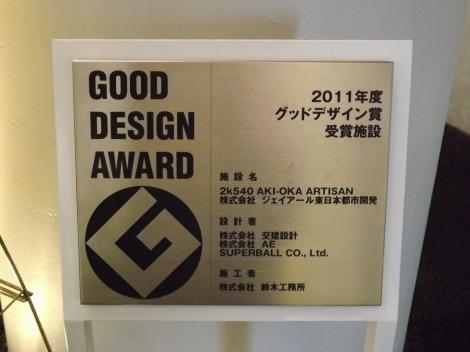 2k540_tokyo_japao_trem_revitalizacao_urbanismo_design_arquitete_suas_ideias (5)